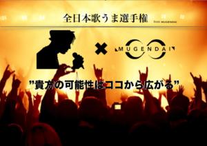 全日本歌うま選手権